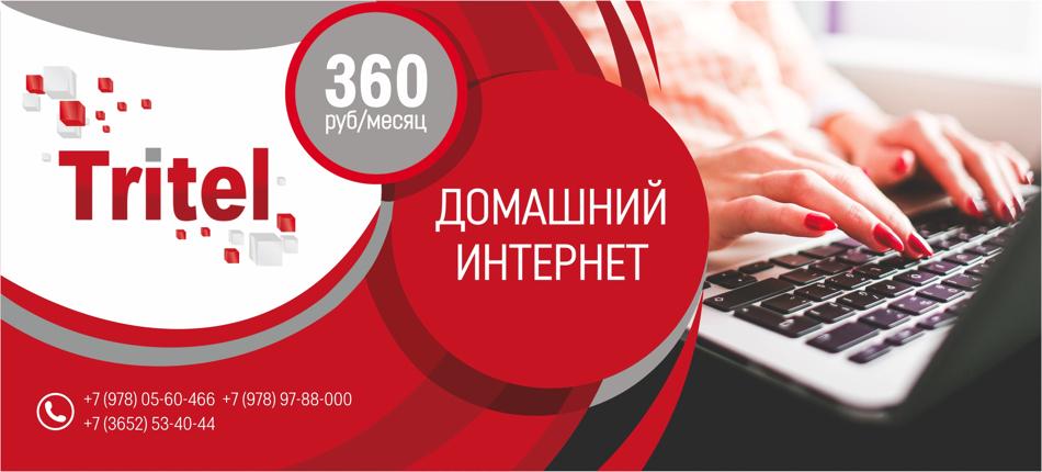 internet-2-950